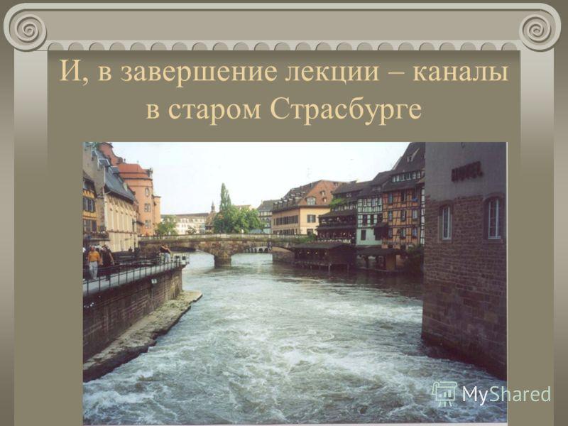 И, в завершение лекции – каналы в старом Страсбурге