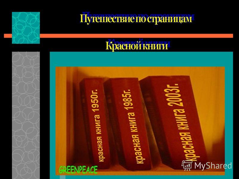Красная книга россии ученые мира в