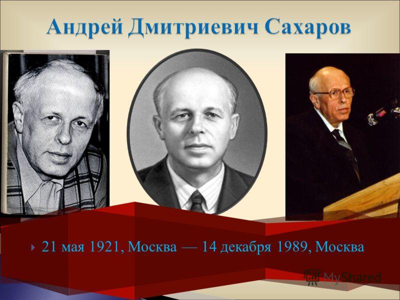 21 мая 1921, Москва 14 декабря 1989, Москва