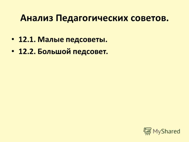 Анализ Педагогических советов. 12.1. Малые педсоветы. 12.2. Большой педсовет.