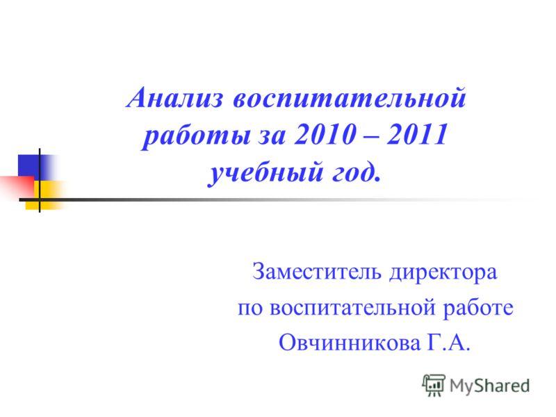 Анализ воспитательной работы за 2010 – 2011 учебный год. Заместитель директора по воспитательной работе Овчинникова Г.А.
