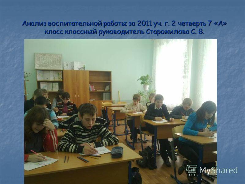 Анализ воспитательной работы за 2011 уч. г. 2 четверть 7 «А» класс классный руководитель Старожилова С. В.