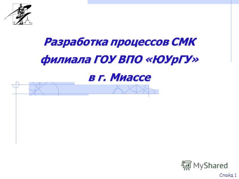 Разработка процессов СМК филиала ГОУ ВПО «ЮУрГУ» в г. Миассе Слайд 1