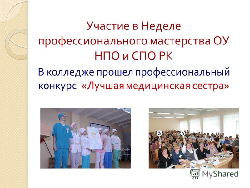 Участие в Неделе профессионального мастерства ОУ НПО и СПО РК В колледже прошел профессиональный конкурс « Лучшая медицинская сестра »