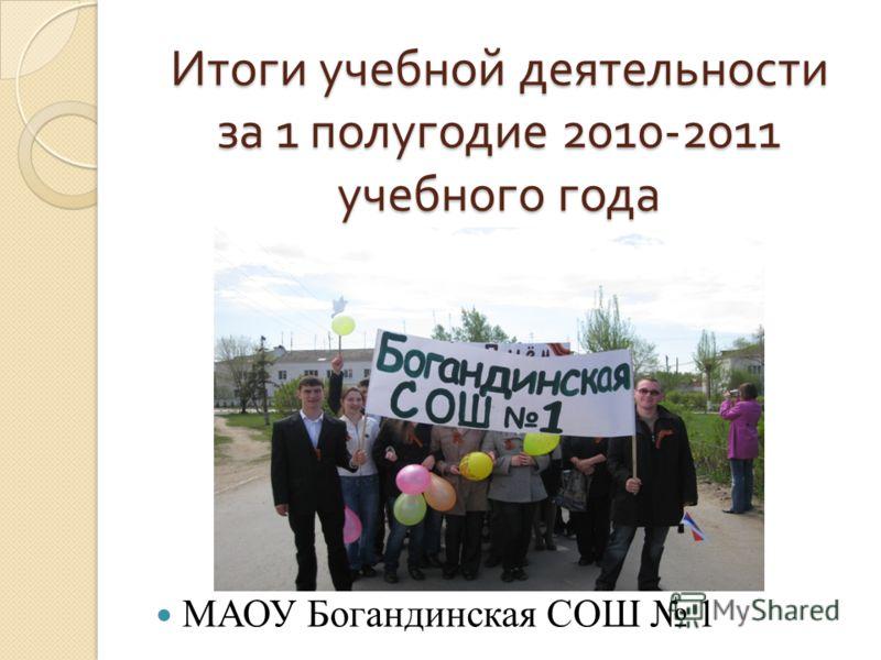 Итоги учебной деятельности за 1 полугодие 2010-2011 учебного года МАОУ Богандинская СОШ 1