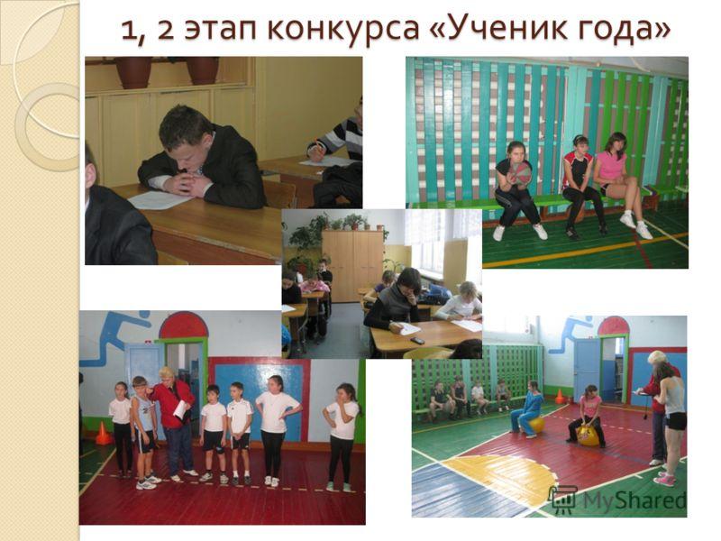1, 2 этап конкурса « Ученик года »