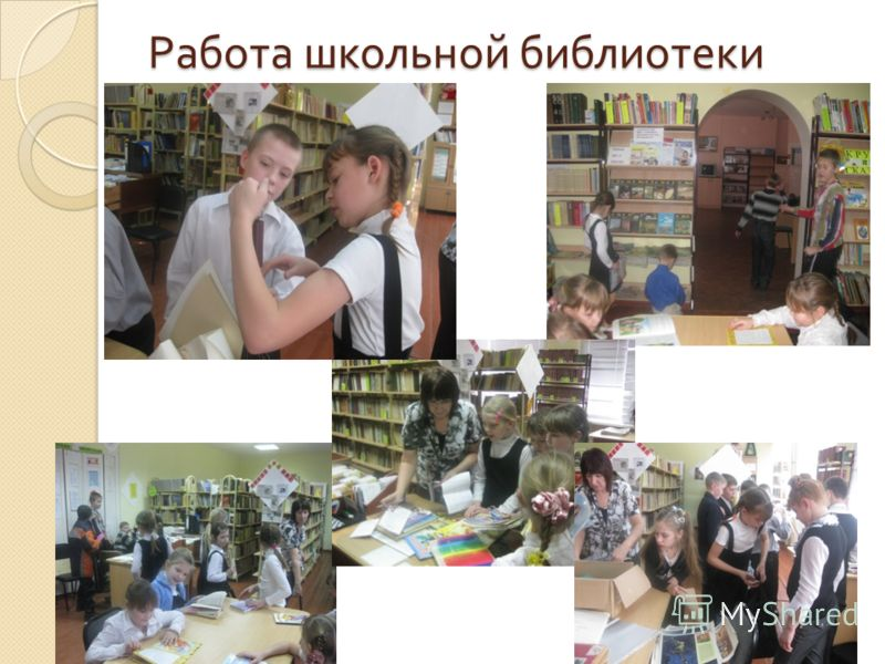 Работа школьной библиотеки