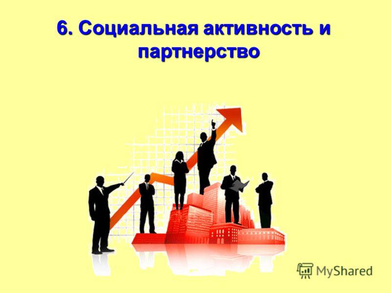 6. Социальная активность и партнерство