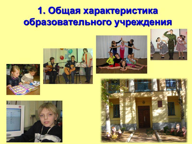 1. Общая характеристика образовательного учреждения