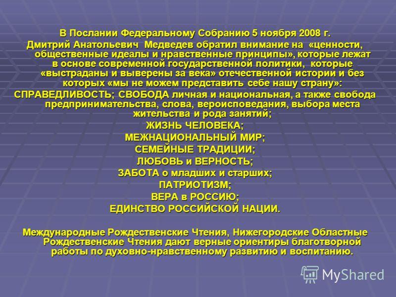 В Послании Федеральному Собранию 5 ноября 2008 г. Дмитрий Анатольевич Медведев обратил внимание на «ценности, общественные идеалы и нравственные принципы», которые лежат в основе современной государственной политики, которые «выстраданы и выверены за