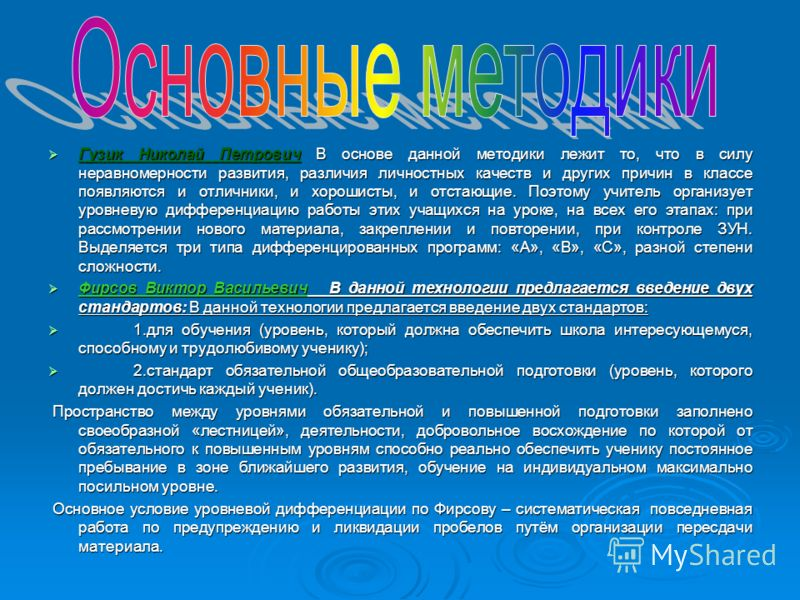 Гузик Николай Петрович В основе данной методики лежит то, что в силу неравномерности развития, различия личностных качеств и других причин в классе появляются и отличники, и хорошисты, и отстающие. Поэтому учитель организует уровневую дифференциацию