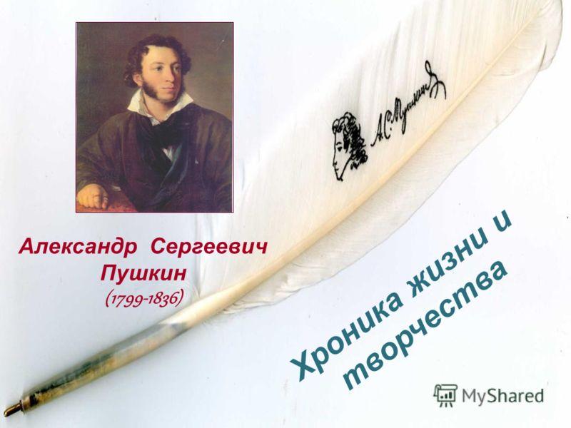 Александр Сергеевич Пушкин (1799-1836) Хроника жизни и творчества