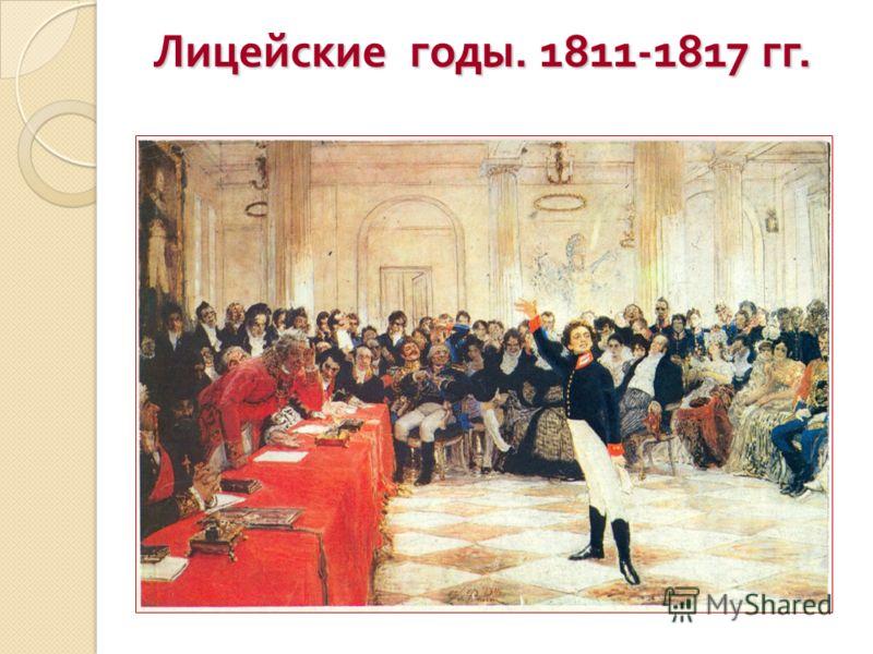 Лицейские годы. 1811-1817 гг.