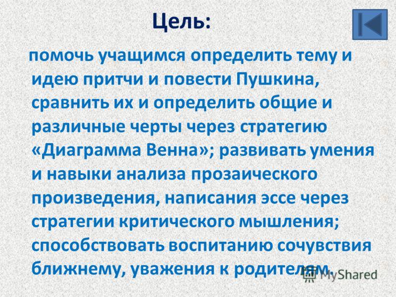 Цель: помочь учащимся определить тему и идею притчи и повести Пушкина, сравнить их и определить общие и различные черты через стратегию «Диаграмма Венна»; развивать умения и навыки анализа прозаического произведения, написания эссе через стратегии кр