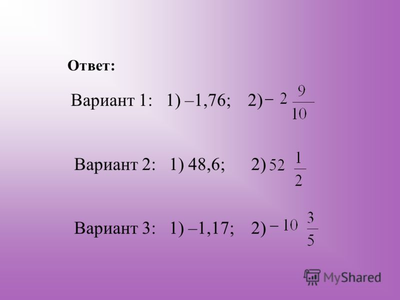 Ответ: Вариант 1: 1) –1,76; 2) Вариант 2: 1) 48,6; 2) Вариант 3: 1) –1,17; 2)