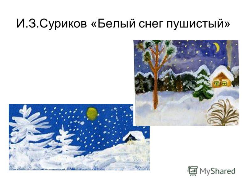 И.З.Суриков «Белый снег пушистый»