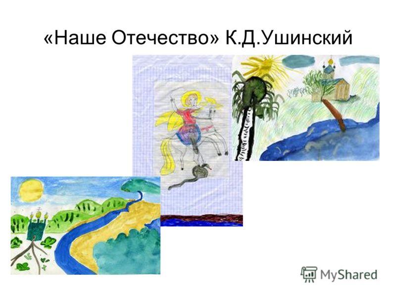«Наше Отечество» К.Д.Ушинский