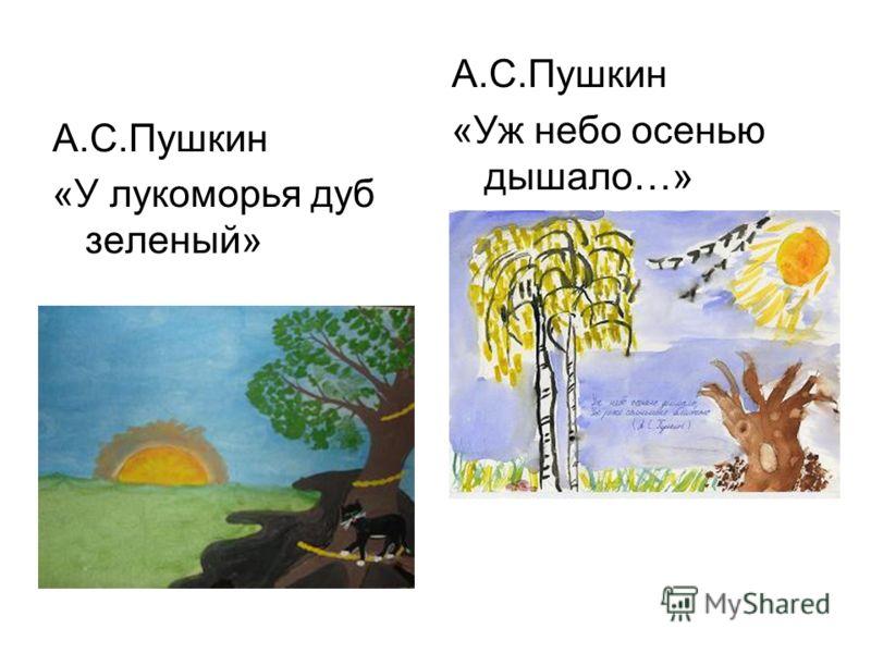 А.С.Пушкин «У лукоморья дуб зеленый» А.С.Пушкин «Уж небо осенью дышало…»