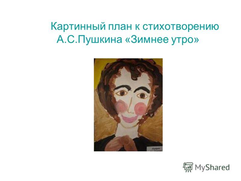 Картинный план к стихотворению А.С.Пушкина «Зимнее утро»