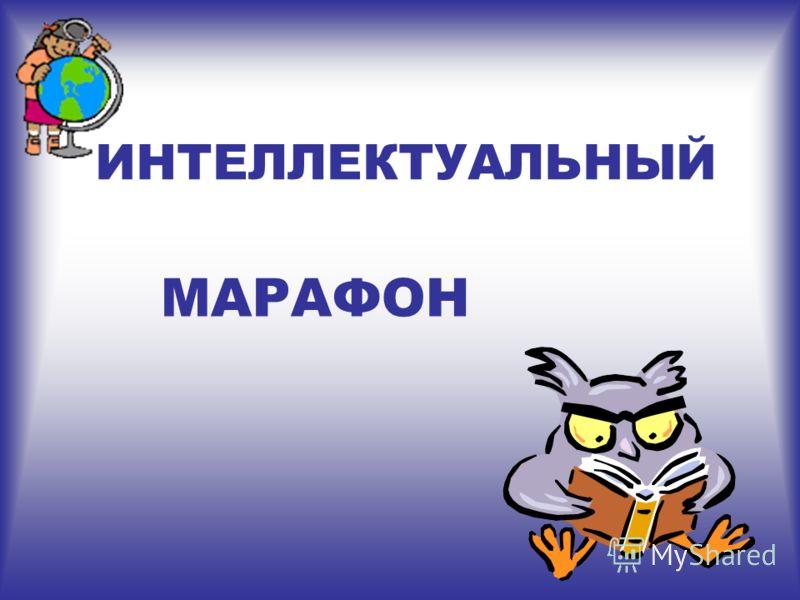 ИНТЕЛЛЕКТУАЛЬНЫЙ МАРАФОН