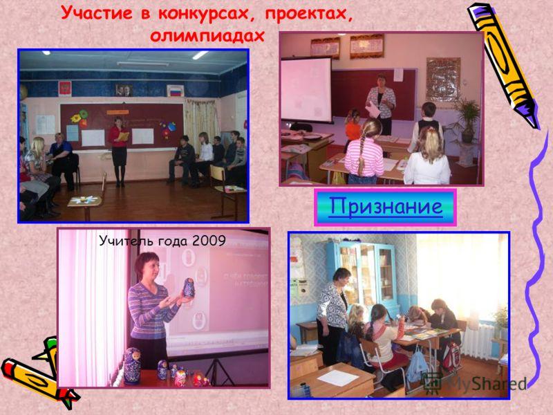Участие в конкурсах, проектах, олимпиадах Учитель года 2009 Признание