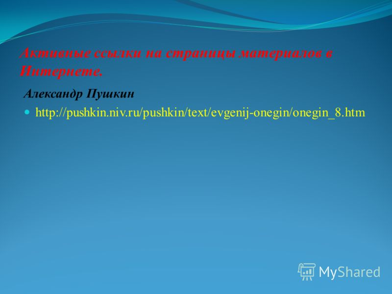 Активные ссылки на страницы материалов в Интернете. Александр Пушкин http://pushkin.niv.ru/pushkin/text/evgenij-onegin/onegin_8.htm