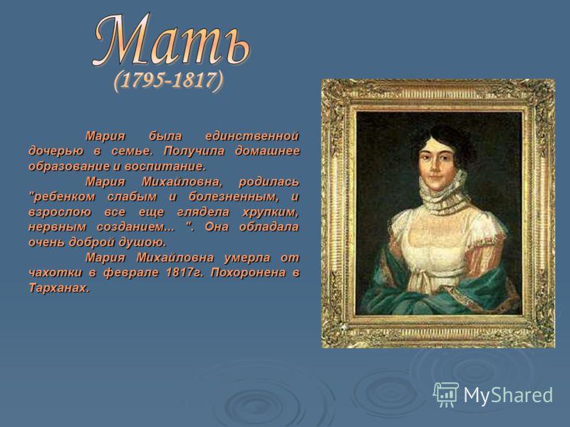 Мария была единственной дочерью в семье. Получила домашнее образование и воспитание. Мария Михайловна, родилась