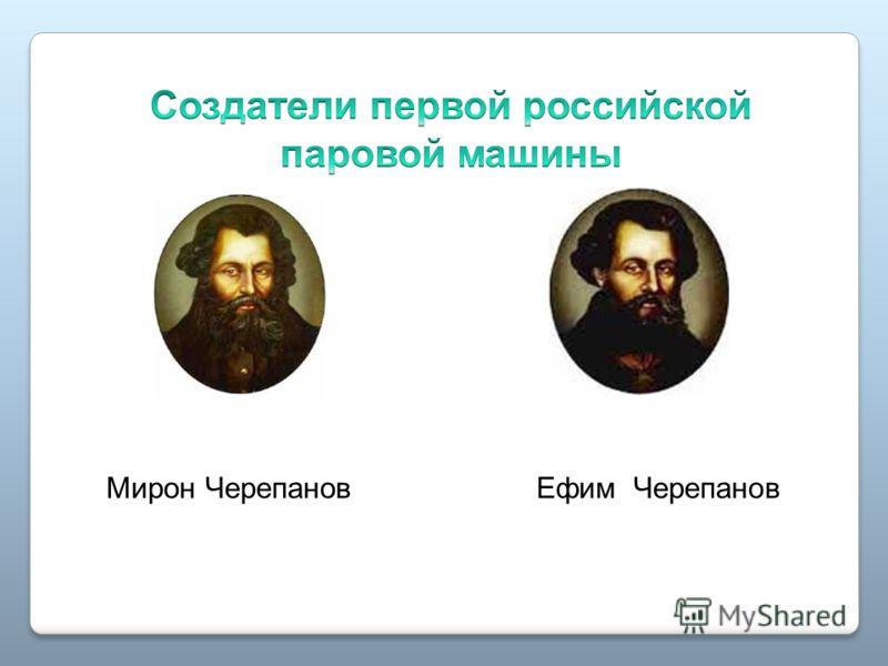 Мирон ЧерепановЕфим Черепанов