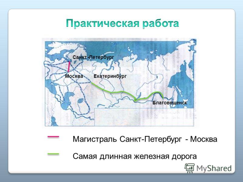 Санкт -Петербург Москва Магистраль Санкт-Петербург - Москва Самая длинная железная дорога Екатеринбург Благовещенск