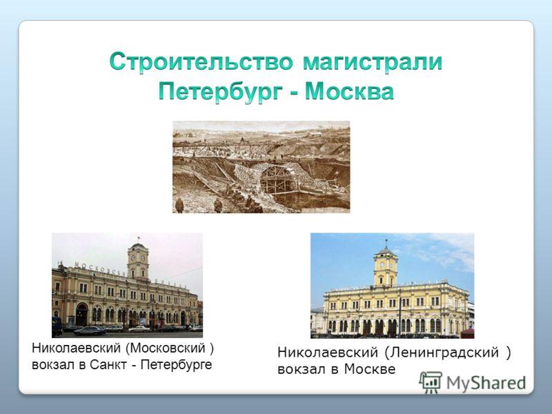 Николаевский (Московский ) вокзал в Санкт - Петербурге Николаевский (Ленинградский ) вокзал в Москве