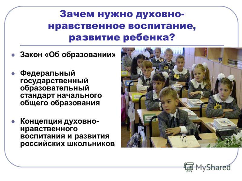 Зачем нужно духовно- нравственное воспитание, развитие ребенка? Закон «Об образовании» Федеральный государственный образовательный стандарт начального общего образования Концепция духовно- нравственного воспитания и развития российских школьников