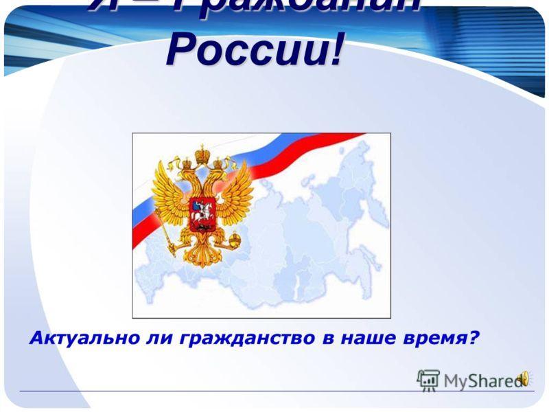 Я – Гражданин России! Актуально ли гражданство в наше время?