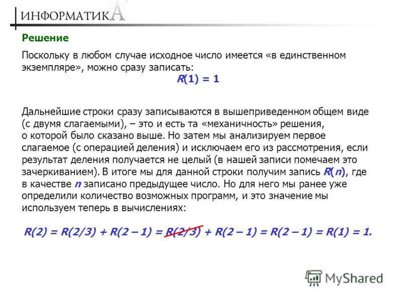 Решение Поскольку в любом случае исходное число имеется «в единственном экземпляре», можно сразу записать: R(1) = 1 Дальнейшие строки сразу записываются в вышеприведенном общем виде (с двумя слагаемыми), – это и есть та «механичность» решения, о кото