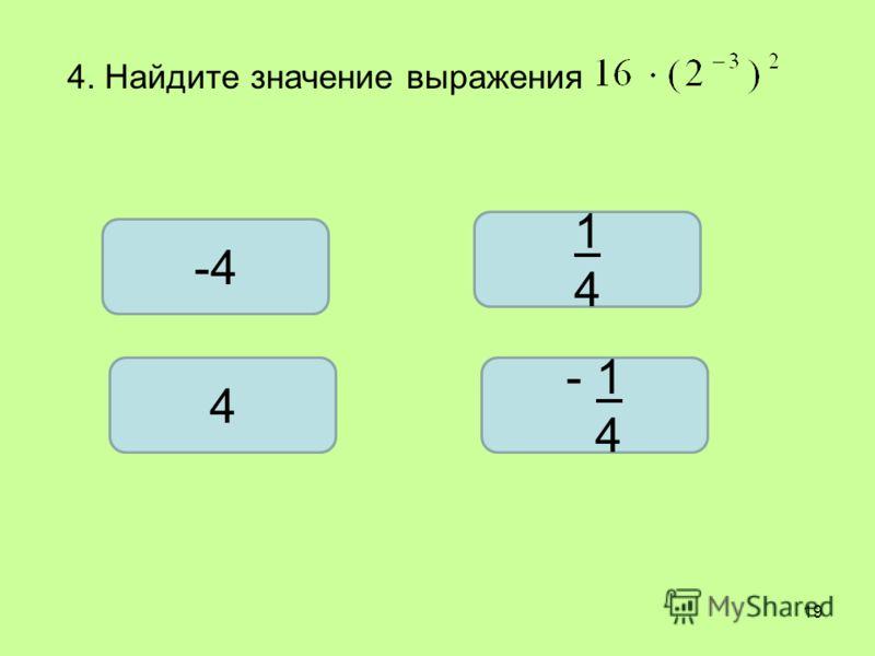 4. Найдите значение выражения -4 4 1414 - 1 4 19