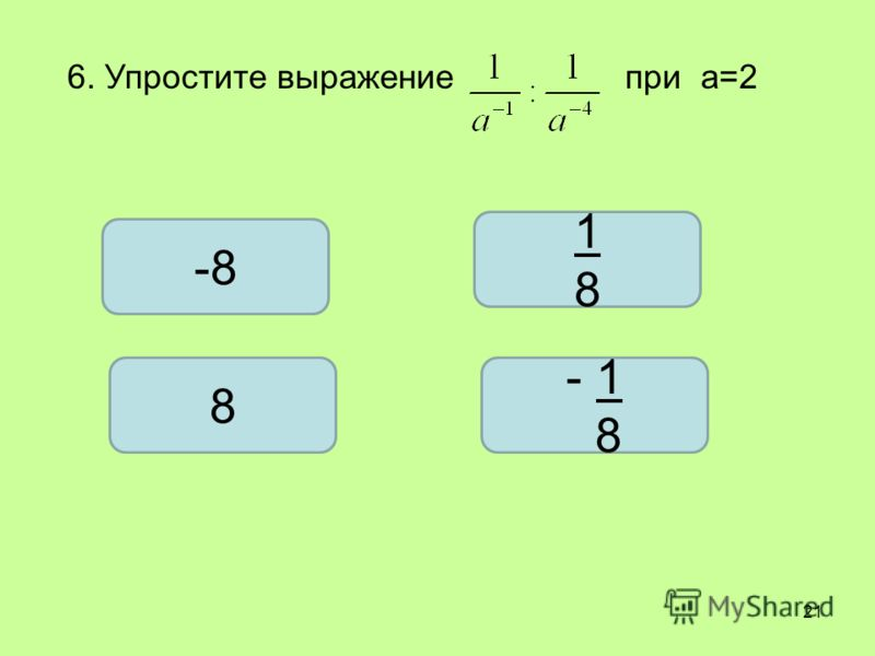 6. Упростите выражение при а=2 -8 1818 8 - 1 8 21