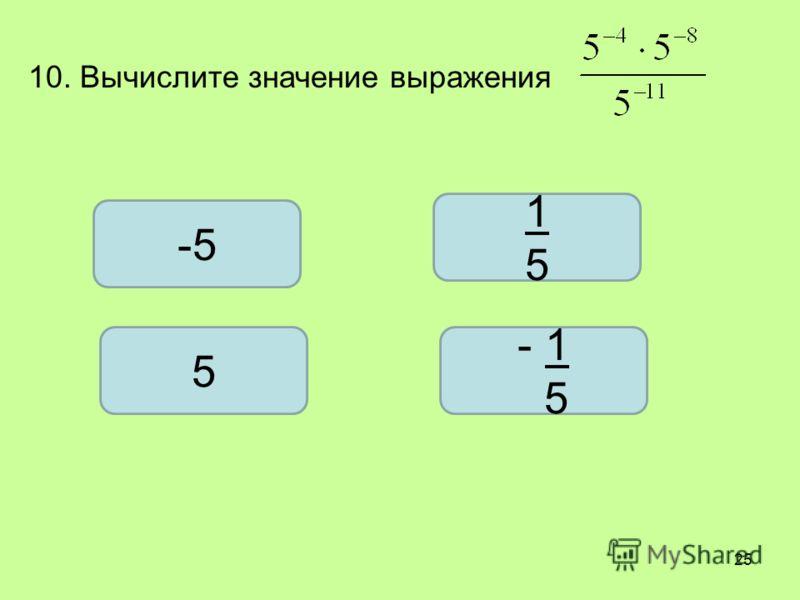 10. Вычислите значение выражения -5 1515 5 - 1 5 25