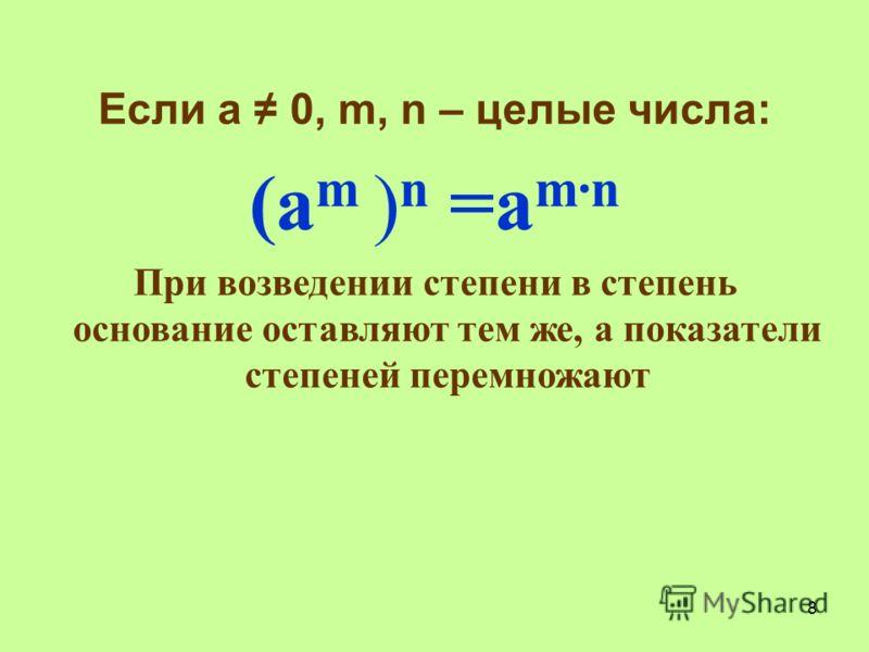 Если а 0, m, n – целые числа: (а m ) n =a mn При возведении степени в степень основание оставляют тем же, а показатели степеней перемножают 8