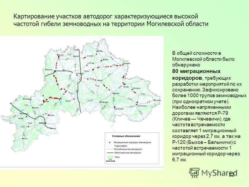 22 Картирование участков автодорог характеризующиеся высокой частотой гибели земноводных на территории Могилевской области В общей сложности в Могилевской области было обнаружено 80 миграционных коридоров, требующих разработки мероприятий по их сохра