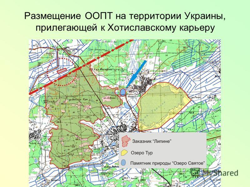 Размещение ООПТ на территории Украины, прилегающей к Хотиславскому карьеру
