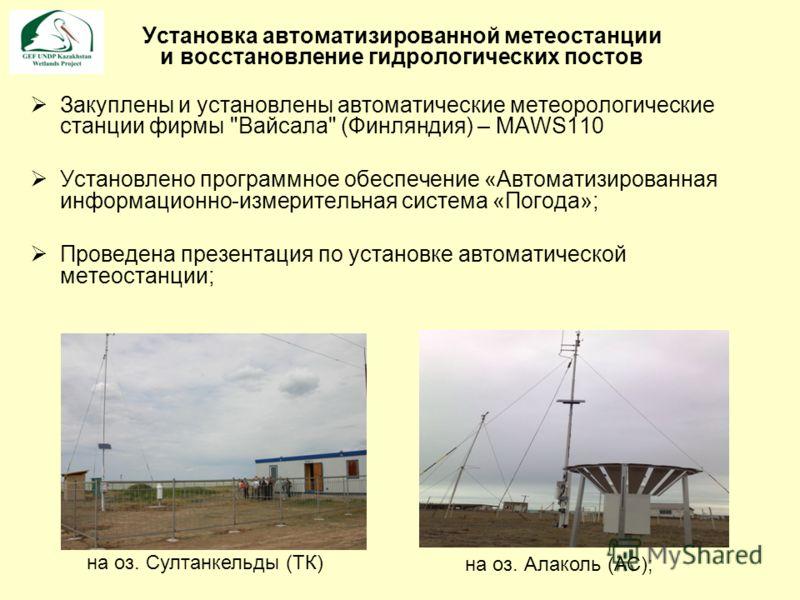 Установка автоматизированной метеостанции и восстановление гидрологических постов Закуплены и установлены автоматические метеорологические станции фирмы