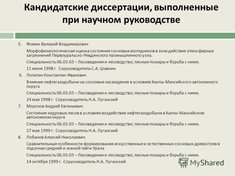 Кандидатские диссертации, выполненные при научном руководстве 5. Фомин Валерий Владимирович Морфофизиологическая оценка состояния сосновых молодняков в зоне действия атмосферных загрязнений Первоуральско - Ревдинского промышленного узла. Специальност