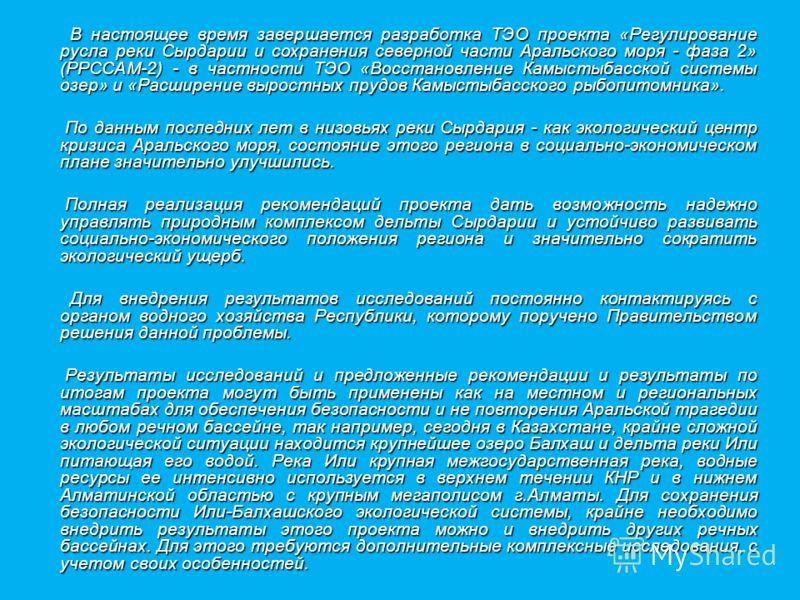 В настоящее время завершается разработка ТЭО проекта «Регулирование русла реки Сырдарии и сохранения северной части Аральского моря - фаза 2» (РРССАМ-2) - в частности ТЭО «Восстановление Камыстыбасской системы озер» и «Расширение выростных прудов Кам