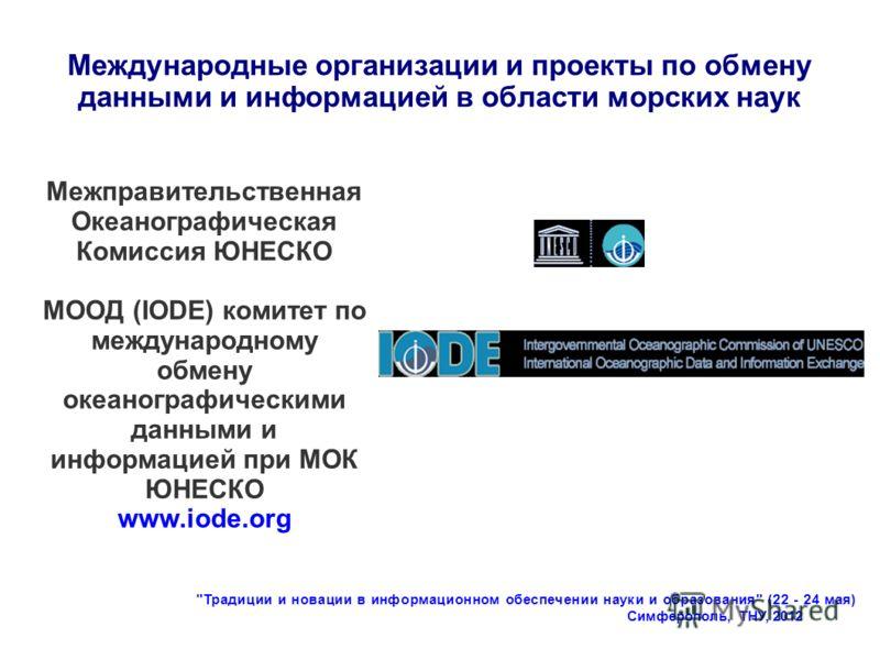 Международные организации и проекты по обмену данными и информацией в области морских наук Межправительственная Океанографическая Комиссия ЮНЕСКО МООД (IODE) комитет по международному обмену океанографическими данными и информацией при МОК ЮНЕСКО www