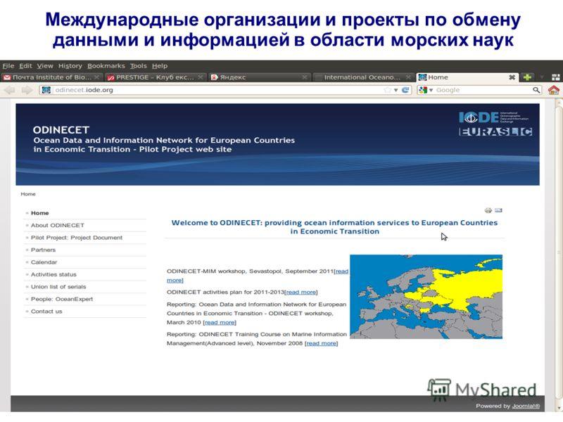 Международные организации и проекты по обмену данными и информацией в области морских наук