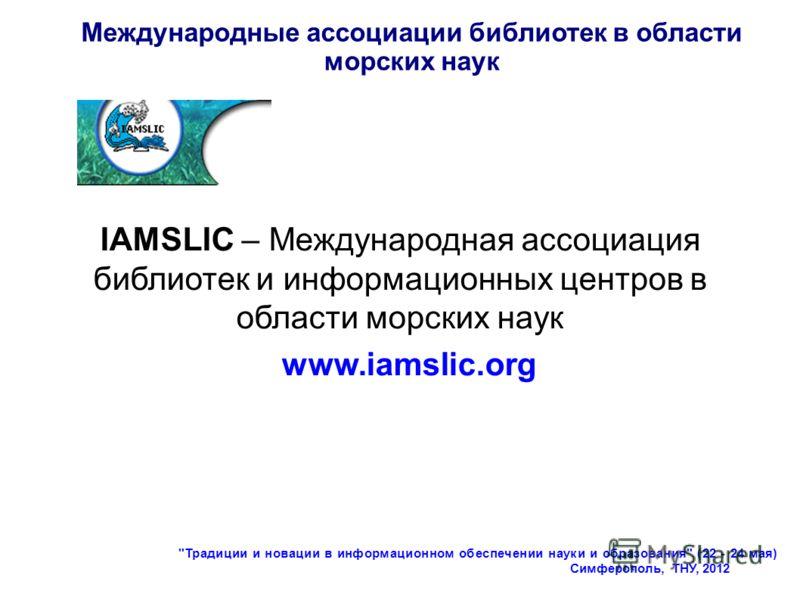 Международные ассоциации библиотек в области морских наук IAMSLIC – Международная ассоциация библиотек и информационных центров в области морских наук www.iamslic.org