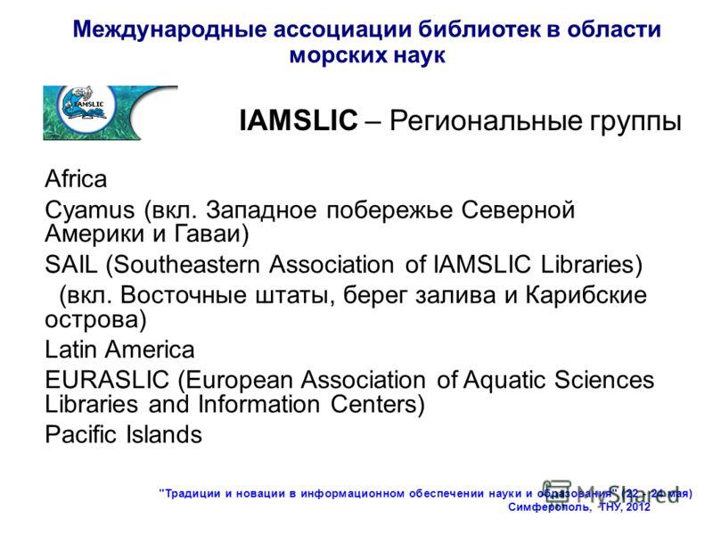 Международные ассоциации библиотек в области морских наук IAMSLIC – Региональные группы Africa Cyamus (вкл. Западное побережье Северной Америки и Гаваи) SAIL (Southeastern Association of IAMSLIC Libraries) (вкл. Восточные штаты, берег залива и Карибс