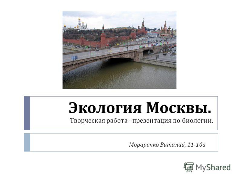 Экология Москвы. Творческая работа - презентация по биологии. Мораренко Виталий, 11-10 а