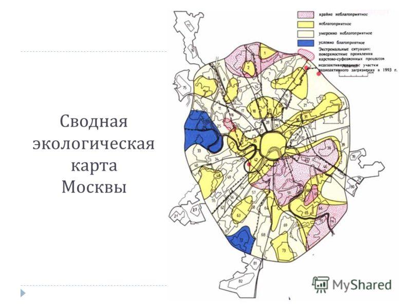 симптомами для лучший район по экологии в москве конструкторской документации