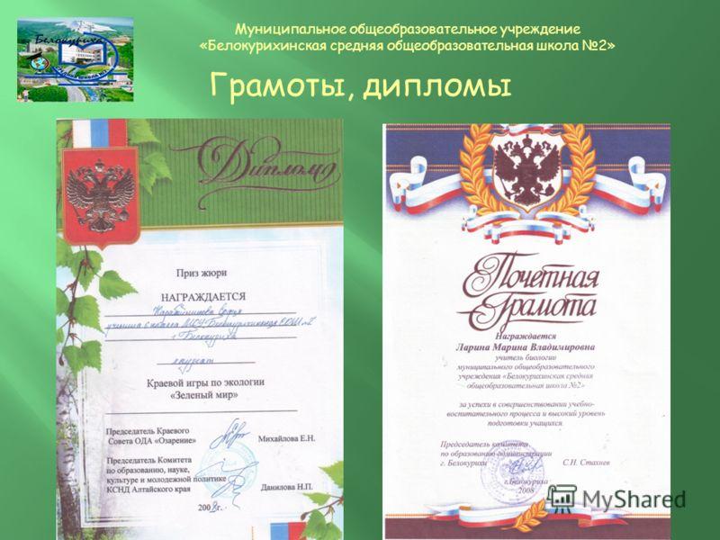 Грамоты, дипломы Муниципальное общеобразовательное учреждение «Белокурихинская средняя общеобразовательная школа 2»