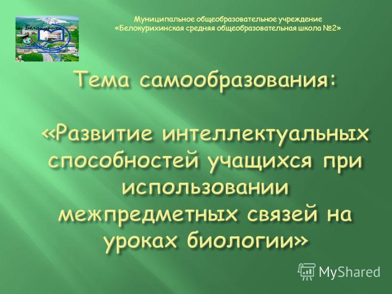Муниципальное общеобразовательное учреждение «Белокурихинская средняя общеобразовательная школа 2»